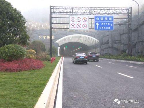公望隧道1.jpg